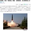 トランプ関税砲と北朝鮮のミサイル砲。大事なのはそのあとだ。