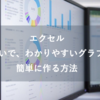 【エクセル】 きれいで、わかりやすいグラフを簡単に作る方法