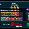 【ガンダムウォーズ】 逆襲のシャア超級イベント、クェス専用ヤクト・ドーガ貰える!(2016/10/14まで)