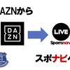 プレミアリーグが好きな僕は、DAZNを解約して、スポナビライブと契約します。