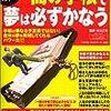 【仕事術】一冊の手帳で夢は必ずかなう 熊谷正寿