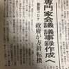 ▩ 新聞記事の裏読み 6月③