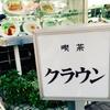 【埼玉県:蕨】喫茶クラウン 中に入りたい喫茶店 No.1