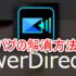 PowerDirector 365のレンダリング出力時のフレームレートに注意