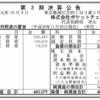 株式会社ポケットチェンジ 第3期決算公告