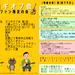 【新企画】アコギオフ会 第1回「懐メロファン限定の会」開催のお知らせ