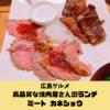【広島 横川グルメ・ランチ】高品質なお肉!焼肉屋さんのボリューム満点ランチ「ミート カネショウ」レポ