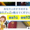 Gポイントであなたがおすすめする旅行グッズ回答で最大10G!コツコツ稼ぐコンテンツに最適!
