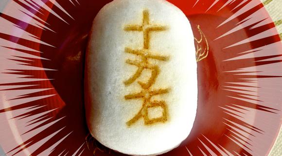 「十万石まんじゅう」は、いかにして埼玉県民のソウルフードになったのか?【うまい、うますぎる】
