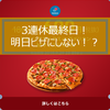 3連休最終日!明日ピザにしない!?ドミノピザLINEクーポンで600円!(9/29まで)