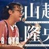 【告知】山越隆央カジュアルディナーショー2019 〜ワテがみんなのお父ちゃんやでぇ☆夏編〜 開催のお知らせ