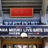 【ライブレポート】NANA MIZUKI LIVE GATE 2018 2日目 セトリ・感想まとめ