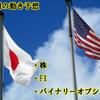 7月2週目。FX・株・為替予想!!