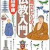 私感仏教論 Vol.4 仏像、御朱印の話