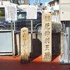 西国街道 京都~神戸を歩く 3日目 その1 西宮・芦屋
