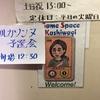 カルカソンヌ日本選手権予選会@ゲームスペース柏木【2017.3.17】