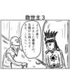 漫画「こうですか?わかりません2」第5話