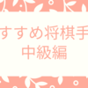 (将棋中級編)将棋上達に向けて覚えるべき手筋5選~初心者が将棋をはじめて将棋アプリ初段を目指して~