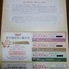 (株主優待) シーズ・ホールディングスから割引券を頂きました。
