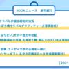 第526回 BOOKニュース:新刊紹介