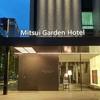 高層階からの景色に癒される「三井ガーデンホテル銀座プレミア」に泊まってきたよ