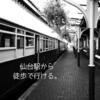 仙台駅から徒歩で行ける食べておきたい・行っておきたい5選