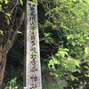 日本一長い名前の神社へ