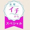 NHKの『住んでナットク!いまドキ不動産』を観たら、老後の暮らしに明るい兆しが見えてきた。