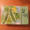 きゅうり石鹸/おいぴぬ/cucumber soap