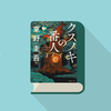 ファンタジーものもやっぱり面白い。『クスノキの番人 / 東野 圭吾』はこんな本!(ネタバレなし)