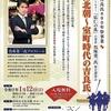 【1/12、西尾市】呉座先生の歴史講演会「南北朝〜室町時代の吉良氏」開催