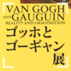 10/22 The VAN GOGH and GAUGUIN Exhibition