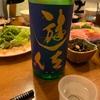 遊佐 純米吟醸(福島県 奥の松酒造)
