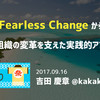 XP 祭り 2017 で「Fearless Change を活用した組織変革」をテーマに発表してきた