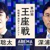 「地球代表」深浦九段が、「新・将棋星人」藤井二冠の20連勝を阻止!