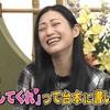 志村友達 第31回 放送日(2020/12/8) 爆笑コントまとめ ゲスト壇蜜が志村けんの赤ちゃんコントで難しかったこととは?