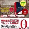 OASystem(オペレートアクトシステム)の評価や評判は!?陣内弘樹の口コミやレビューを検証!!