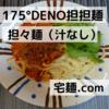 「175°DENO担担麺」担担麺(汁なし) @宅麺.com【レビュー・感想】【お家麺77杯目】