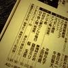 週刊文春に桜玉吉!