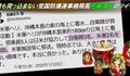 佐藤正久議員のツイートは、誤訳のガセか「機密」漏洩か ~ 安保法制の下での日米軍一体化は、同時に機密の一体化も意味するということについて