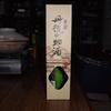 今月のお酒【ハクレイ酒造・純米生酛原酒】