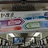 #737 令和初 JRダイヤ改正(東日本)