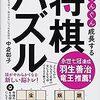 書籍『脳がぐんぐん成長する 将棋パズル』