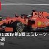 【ネタバレアリ】『F1 2019 エミレーツ スペインGP』予選を観た話。