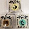 【兵庫県芦屋市】「豆腐 やまいち」 濃厚で美味しいお豆腐でプチ贅沢気分!!!