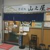 そば処 山之屋 / 札幌市西区宮の沢1条1丁目 ターミナルビル B1F