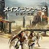 [映画・レビュー]メイズ・ランナー2 砂漠の迷宮 〈感想・評価〉