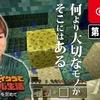 【よゐクラ2】《第6話》ポンジ先輩、チッス!!ベストワードレビュー!