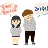 韓国語の習得に頭の良し悪しは関係ありません!誰でも話せるようにはなりますが条件があります!