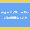 Go + MySQL + Dockerで環境構築やってみた
